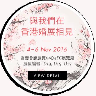 HONG KONG WEDDING EXPO 2016.07.15-2016.07.17