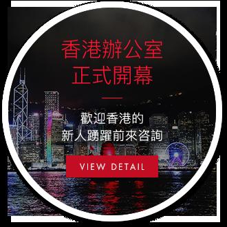 HONG KONG OFFICE OPENING
