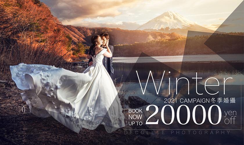 2021冬キャンペーン